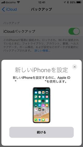 iPhone2iPhone1