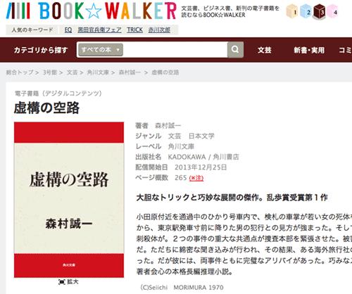 KadokawaEbookCover1