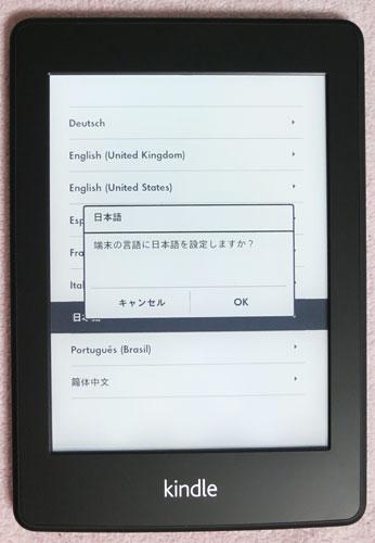 Kindle_Paperwhite06