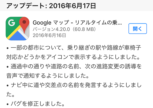 iPhoneCarNavi81