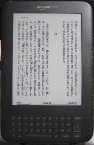 Kindle3 3