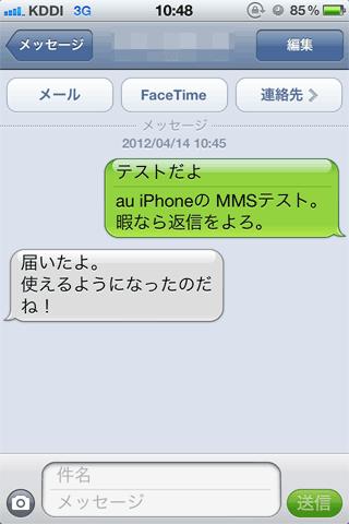 au_iPhone_MMS14
