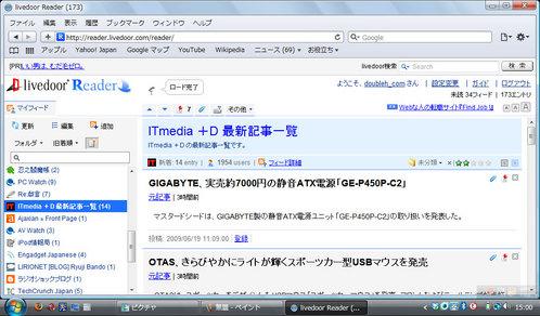 ブラウザ比較2 Safari4 Livedoor Reader 通常