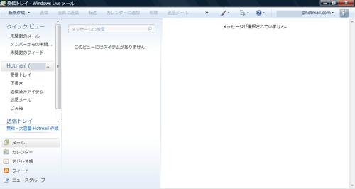 au_ezwebWinLiveMail01