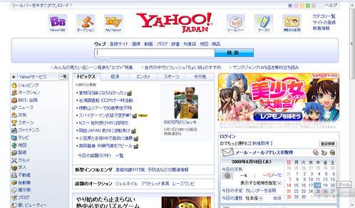 ブラウザ比較2 Firefox3 Yahoo! 全画面モード