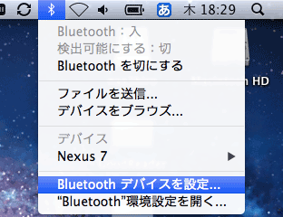 iOS_BluetoothTethering08toAir