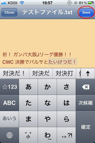 GoodReader_iCloud24_iPhoneBeforeSyncEdit1