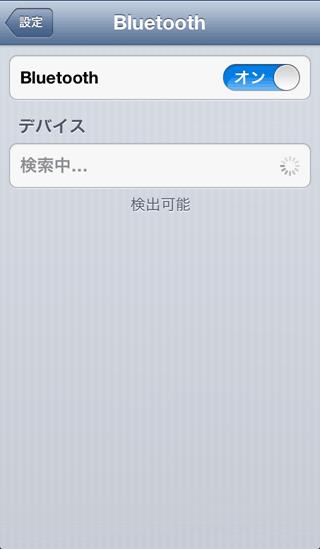 iOS_BluetoothTethering02toiPadmini