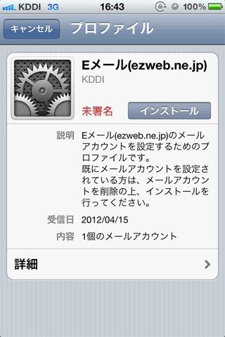 au_iPhone_MMS24