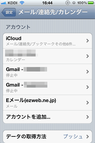 au_iPhone_MMS28
