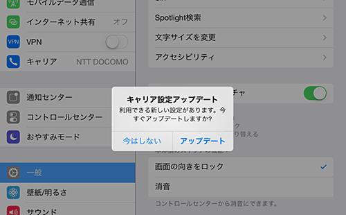 iOS712_3