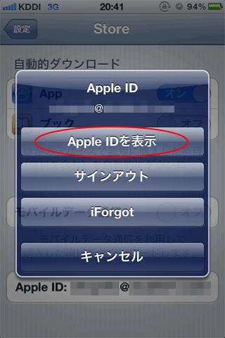 iOS_SubscriptCancel03Dialog