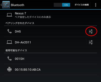 iOS_BluetoothTethering20