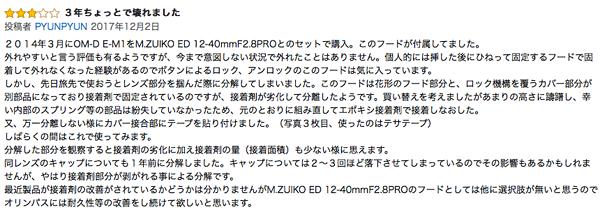12-40mmF2.8PRO_BrokenHood3