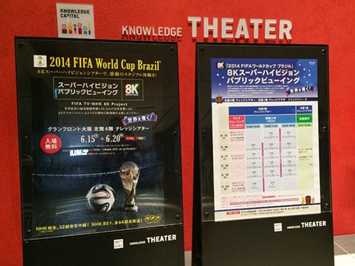 NHK8KSuperHiVisionPV1