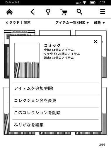 KindlePaperwhite2013FW542_10