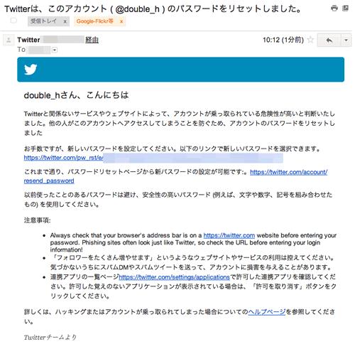 twitter_hacking20130202