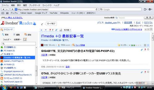 ブラウザ比較2 Safari4 Livedoor Reader 最大化