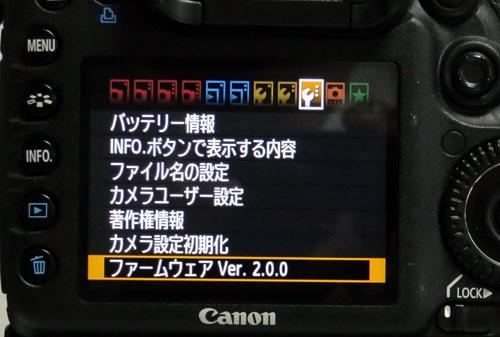 EOS7D_Ver2_10