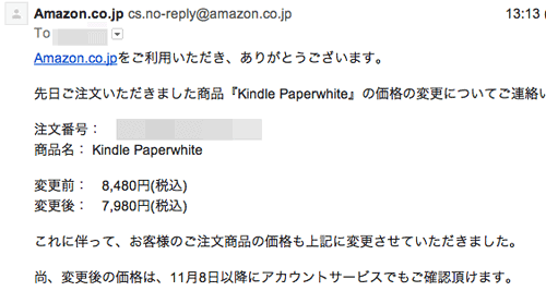 KindlePaperwhitePriceDown