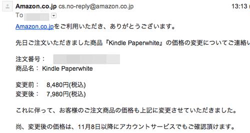 KindlePaperwhitePriceDown