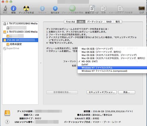 NTFSforMac_Seagate02