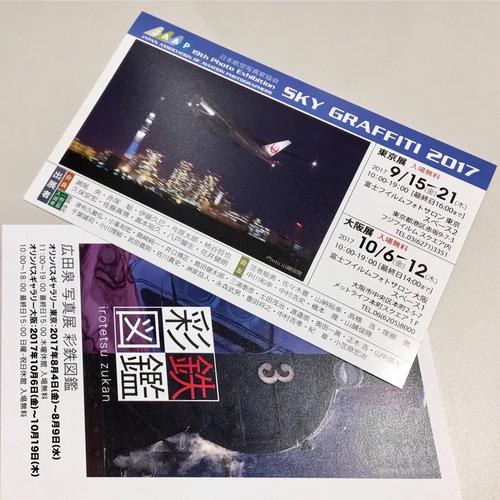 SKY GRAFFITI 2017 & 彩鉄図鑑