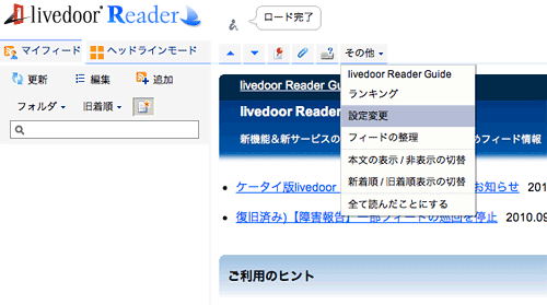 GoogleReader2livedoor17