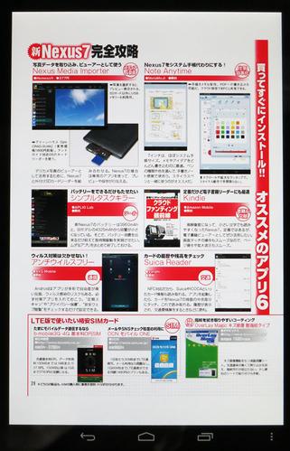 Nexus7_2013LTE46