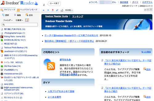 GoogleReader2livedoor09