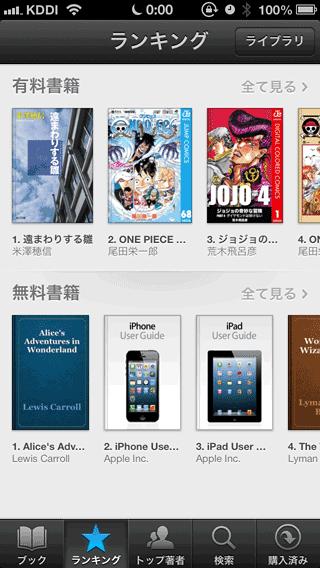 iBooksStoreStart2