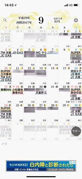 iPhoneCalendarNextApp03A