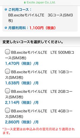 bbExciteLTE_upgrade3
