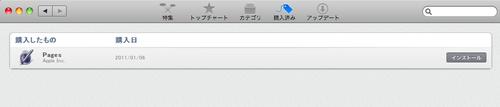 MacAppStore08