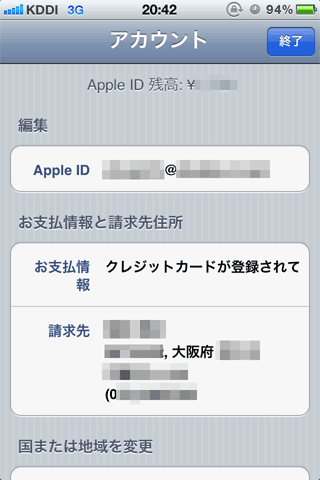 iOS_SubscriptCancel05Account1