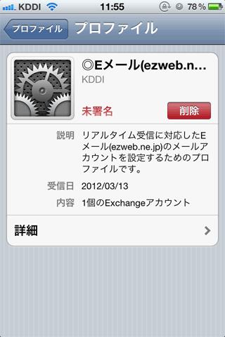 au_iPhone_MMS19