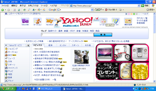 Yahoo! Japan by IE6 with メイリオ