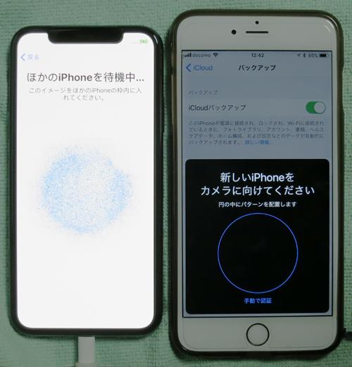 iPhone2iPhone2