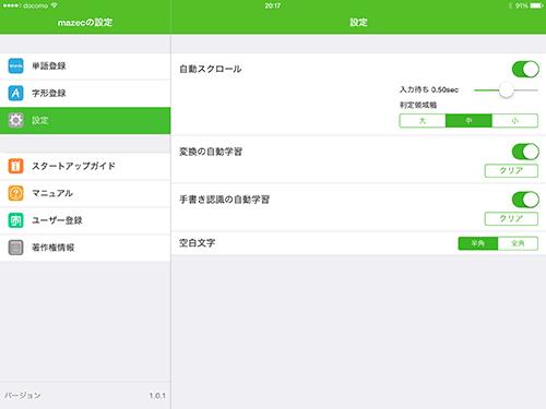 mazec_iPad07