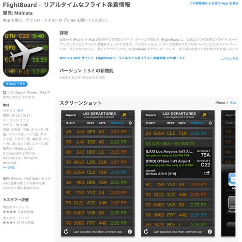 Flightboard01