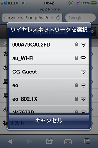iPhone4S_Wi2_03