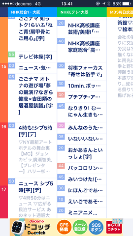 TVGuideApp36