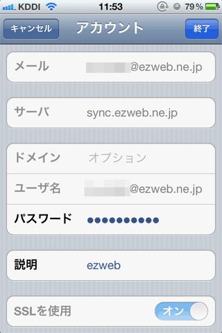 au_iPhone_MMS17