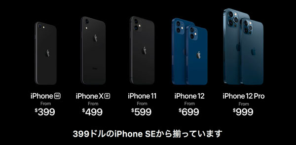iPhone12_Release6