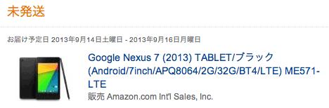 Nexus7LTE_SaleDate3