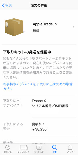 iPhoneAppleResaleService05