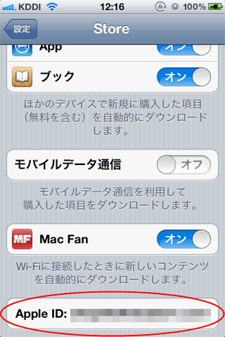 iOS_SubscriptCancel01AppleIDiPhone