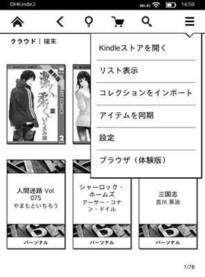 KindlePaperwhite2013_15