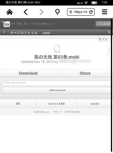 Kindle_mobi2CloudService3