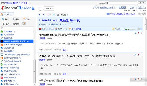 ブラウザ比較2 Firefox3 Livedoor Reader 全画面モード